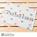 ランチョンマット 2枚セット 北欧 ジュビリー Jubilee ポップ ジュビリー ティータオル