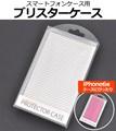 <スマホケース・店舗・ディスプレイ用品>iPhone7用などに♪スマートフォンケース用ブリスターケース