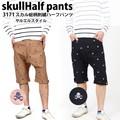 【夏物処分 決算セール】スカル総柄刺繍 サルエルハーフパンツ