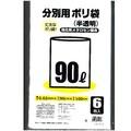 ゴミ袋90L 半透明6枚0.02