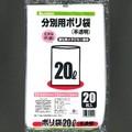 ゴミ袋20L半透明20枚0.015