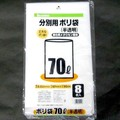 ゴミ袋70L半透明8枚入0.02mm