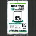 ゴミ袋45L半透明15枚入0.015