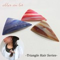 【aller au lit】-Triangle Hair Series-三角バレッタ・B