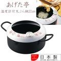 【便利な温度計付の天ぷら鍋です!】 あげた亭 温度計付天ぷら鍋 20cm