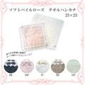 ◆ロココ/アンティーク雑貨・メーカー直送LU◆1万円以上送料無料◆ソフトパイルローズ タオルハンカチ