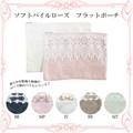 ◆ロココ/アンティーク雑貨・メーカー直送LU◆1万円以上送料無料◆ソフトパイルローズ フラットポーチS