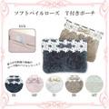 ◆ロココ/アンティーク雑貨・メーカー直送LU◆1万円以上送料無料◆ティッシュケース付きポーチ