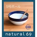 【白山陶器】マルティブルー 5号<波佐見焼>