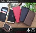 <スマホケース>本革を使用!Galaxy S7 edge SC-02H/SCV33用本革レザースタンドケースポーチ