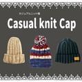 【セール価格】カジュアルニット帽 帽子