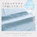 【生地】【布】【サラサラつや消しラミネート】 SOMETIMES - waterdrop ★50cm単位でカット販売