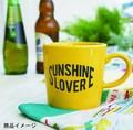 サンシャインラヴァーシリーズ おうちカフェ気分を演出♪ S-LOVERマグ 日本製