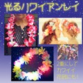 【HAWAII ハワイ 雑貨】光る ハワイアンレイ 夏 リゾート フラ レイ ビキニ 花冠