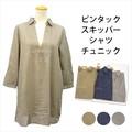 ◆SALE◆【秋冬】ピンタックスキッパーシャツチュニック【83】