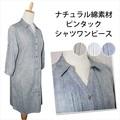 ◆SALE◆【秋冬】ピンタックシャツワンピース【81】