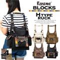 【新作】Rename BLOCKS H型リュック
