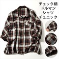 ◆SALE◆【秋冬】ドルマンチェック柄シャツチュニック【60】