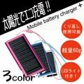 【太陽光で蓄電】スマートモバイルチャージャープラス