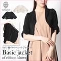 リボン袖のベーシックジャケット