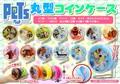 ペット丸型コインケース / キャラクター グッズ