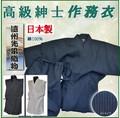 【高級 紳士 ストライプ作務衣】【日本製】<綿100%><M/L/LL>