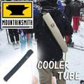 【MOUNTAINSMITH】マウンテンスミスCOOLER TUBE No.40248 着用できるユニークなクーラーバッグ