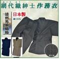 2016【高級 紳士 網代織 作務衣】【日本製】<綿100%><M/L/LL>
