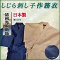 【高級 紳士 しじら刺し子 作務衣】【日本製】<綿100%><M/L/LL>
