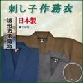 2016【高級 紳士 刺し子 作務衣】【日本製】<綿100%><M/L/LL>
