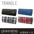 【メガネケース(眼鏡ケース)】クロス付◆グラッシーナ/トライアングル