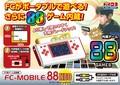 FCモバイル88NEO ファミコン互換機 ポータブル 携帯できる FC ゲーム おもちゃ