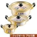 【使いやすいベーシックなアルミ鍋】 クックオール アルミ鍋