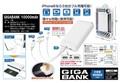 「モバイルバッテリー」GIGABANK10000mAh