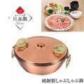 【プロも愛用。抜群の熱伝導率!】 純銅製しゃぶしゃぶ鍋