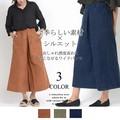 【特別価格】フェイクスエードタックワイドパンツ /mitis/AW/3カラー