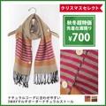 ◆SALE◆【秋冬】3WAYマルチボーダーナチュラルストール【11】