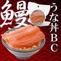うな丼 BC 食品サンプル 景品 日本食 インバウンド リアル 鰻 うなぎ