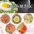 お好み焼き BC 食品サンプル 景品 日本食 インバウンド リアル 大阪
