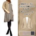 ◆SALE◆【秋冬】ドルマンカシュクールシャツ【70】