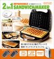 2in1着脱式サンドメーカー<ホットサンド・ワッフル・調理家電・新生活>