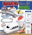回転寿司トレイン<玩具・パーティー>