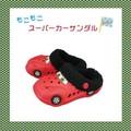 【セール価格】※送料無料※もこもこスーパーカーキッズ3色AS