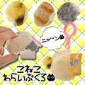 子ねこ 笑い袋 ネコ 小猫 ジョーク おもしろ ドッキリ おもちゃ 玩具