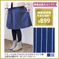 ◆SALE◆!!!今が旬!!!【秋冬】ストライプサーキュラースカート【297】