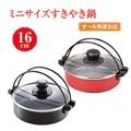 【ミニサイズのすきやき鍋☆】 IH対応ガラス蓋付すきやき鍋 16cm