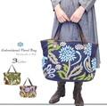 2016AW新作 花モチーフ サガラ 刺繍 キャンバス地 サイドポケット 大き目 トートバッグ