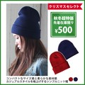 ◆SALE◆【秋冬】リブビーニーニット帽【211・212】
