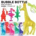 【アメ雑 アメリカ雑貨】バブル ボトル 4種 景品 輸入 動物 アニマル シャボン玉 しゃぼん玉