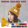 ポンポンニット帽 くさり編み  タグ アクリル 男女兼用